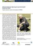 (Original: Steckbriefe: Ökosystemfunktionen von Mooren der Hochgebirge Kirgistans - Abschätzung des Bestandes und der Nutzungsgefährdung (KIRMO)
